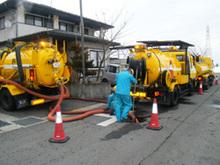 下水道管・排水管高圧洗浄